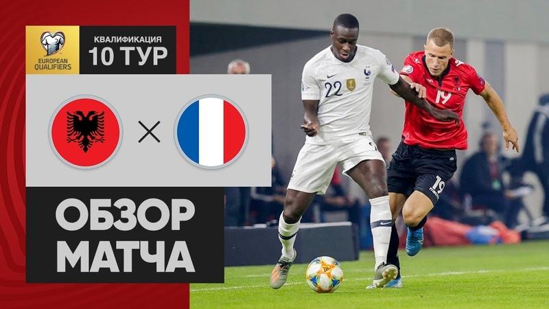 17.11.2019 Албания - Франция - 0:2. Обзор отборочного матча Евро-2020