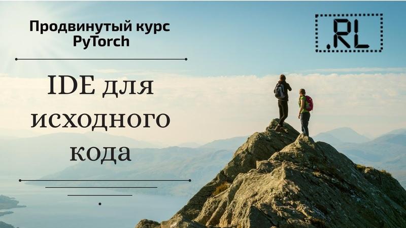 Выбираем IDE для путешествия по исходному коду PyTorch