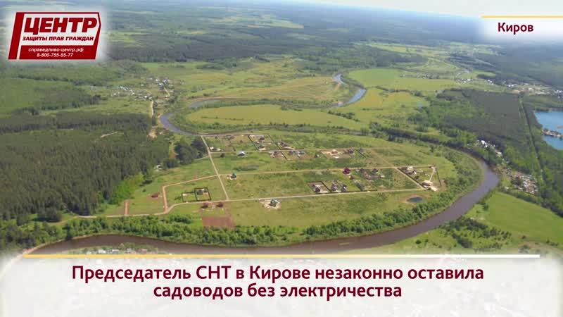 Киров Садоводов оставили без света