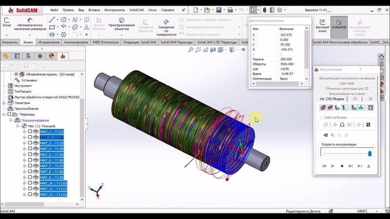 SolidCAM программирование обработки профилирующего Вала в 4 х осях profiling shaft programming