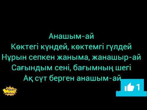 Төреғали Төреәлі-Анашым-ай(текст)