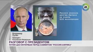 Россия списала долгов Африке на сумму $20 миллиардов