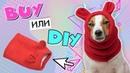 BUY или DIY СНУД ДЛЯ СОБАК Шапка для собаки своими руками