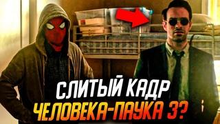 Новый кадр Человека-паука 3: Нет пути домой l Слитый сценари Доктора Стрэнджа 2!