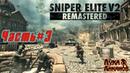 Sniper Elite V2 Remastered 💥 Часть 3
