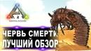 Червь смерти (Deathworm) в АРК. Лучший обзор: способности и способы убийства червей в ark