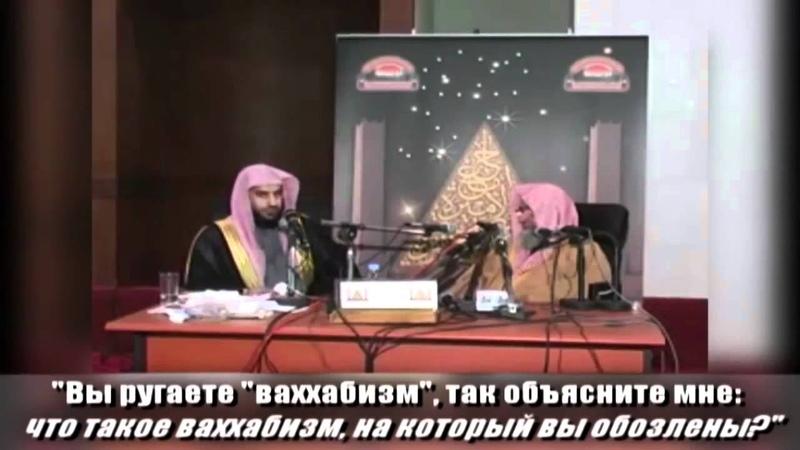 Шейх Салих Аль-Фаузан - Ваххабиты и джамиты (ярлыки)