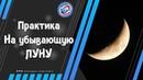 До 29 августа убывающая луна Простая практика избавления от негатива Елена Касаткина