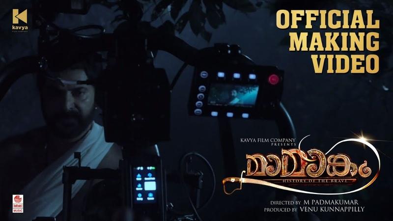 Mamangam Making Video Mammootty M Padmakumar Venu Kunnappilly Kavya Film Company