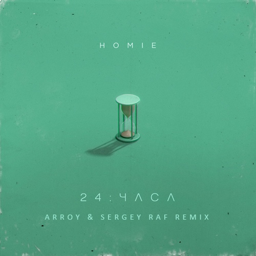 Homie - 24 часа (Arroy & Sergey Raf Remix) [2020]