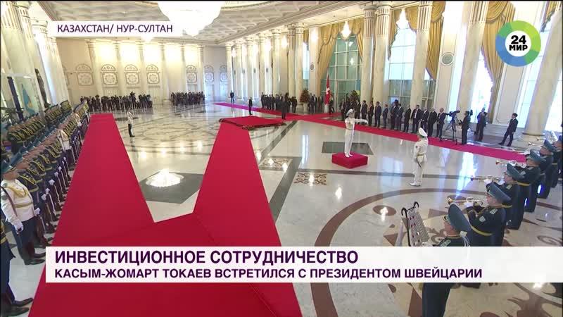 Токаев встретился с президентом Швейцарии в Акорде