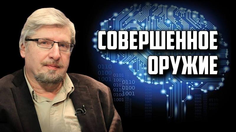 Сергей Савельев. Тайны мозга: по ту сторону страха и сострадания