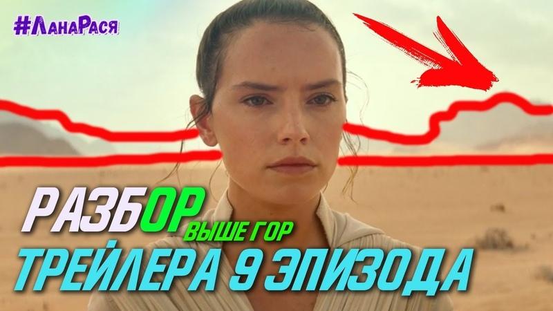 Что показали в трейлере Звёздные войны Восхождение Скайуокера Эпизод 9 Разбор от ЛанаРася