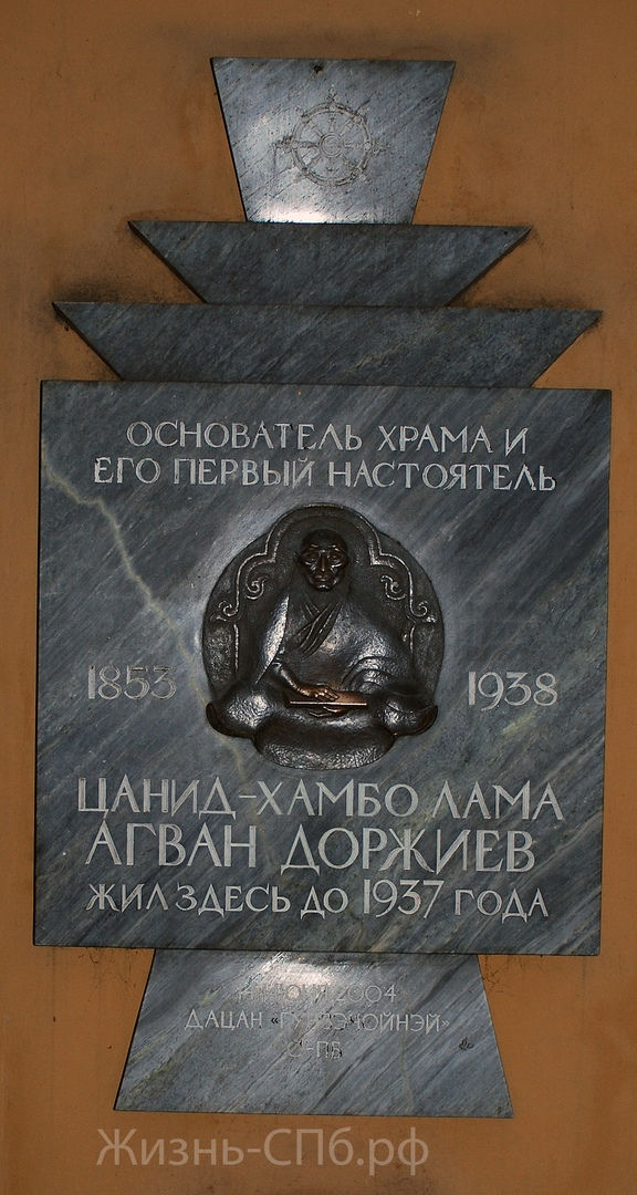 Дацан Гунзэчойнэй. Мемориальная доска, установленная в честь 150-летнего юбилея Агвана Доржиева