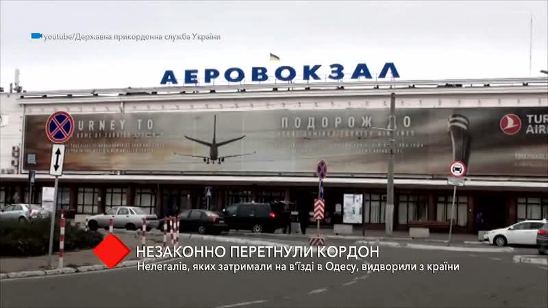 Прикордонники выдворили из страны задержанных на въезде в Одессу нелегалов