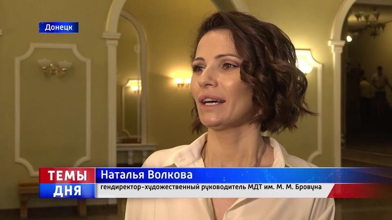 В Донецкой муздраме анонсировали открытие нового театрального сезона