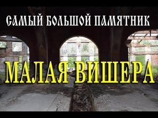 Рассыпающийся памятник города Малая Вишера