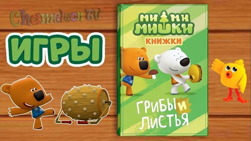 Детский уголок/Kids Corner Мимимишки книжки ГРИБЫ И ЛИСТЬЯ мини игры