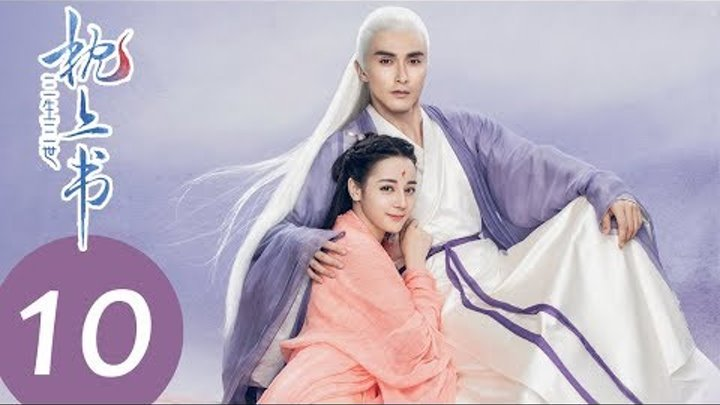 Three Lives, Three Worlds: The Pillow Book / 三生三世枕上书 - ep 10/56. HD