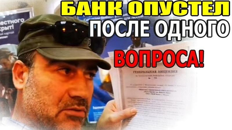 Банк спалился от простого вопроса! ЧОП, казаки, безопасность и полиция в шоке [12.10.2018]