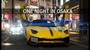 ONE NIGHT IN OSAKA JAPAN TRIP SIRUI 50MM ANAMORPHIC LENS CREW10 X SIRUI