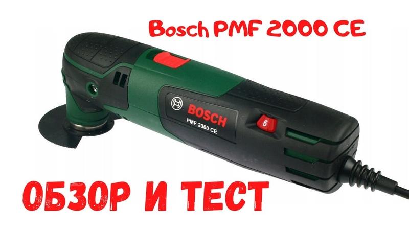 Bosch PMF 2000 CE Насадки Starlock оригинальные и китайские обзор и тестирование