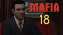 Мафия 1 (Классическая версия) - Прохождение игры на русском - Перевыборы [18]   PC