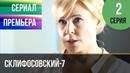 ▶️ Склифосовский 7 сезон 2 серия - Склиф 7 - Мелодрама 2019 Русские мелодрамы
