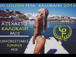 GREEK MIX 3 - GREECE SUMMER/ 2020 - UNFORGETTABLE SUMMER MIX 2020 - DJ GOLDEN FETA