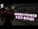 НОВАЯ УГРОЗА SCP КОМПЛЕКСУ - БИО-АНИМАТРОНИКИ - SCP Garrys Mod