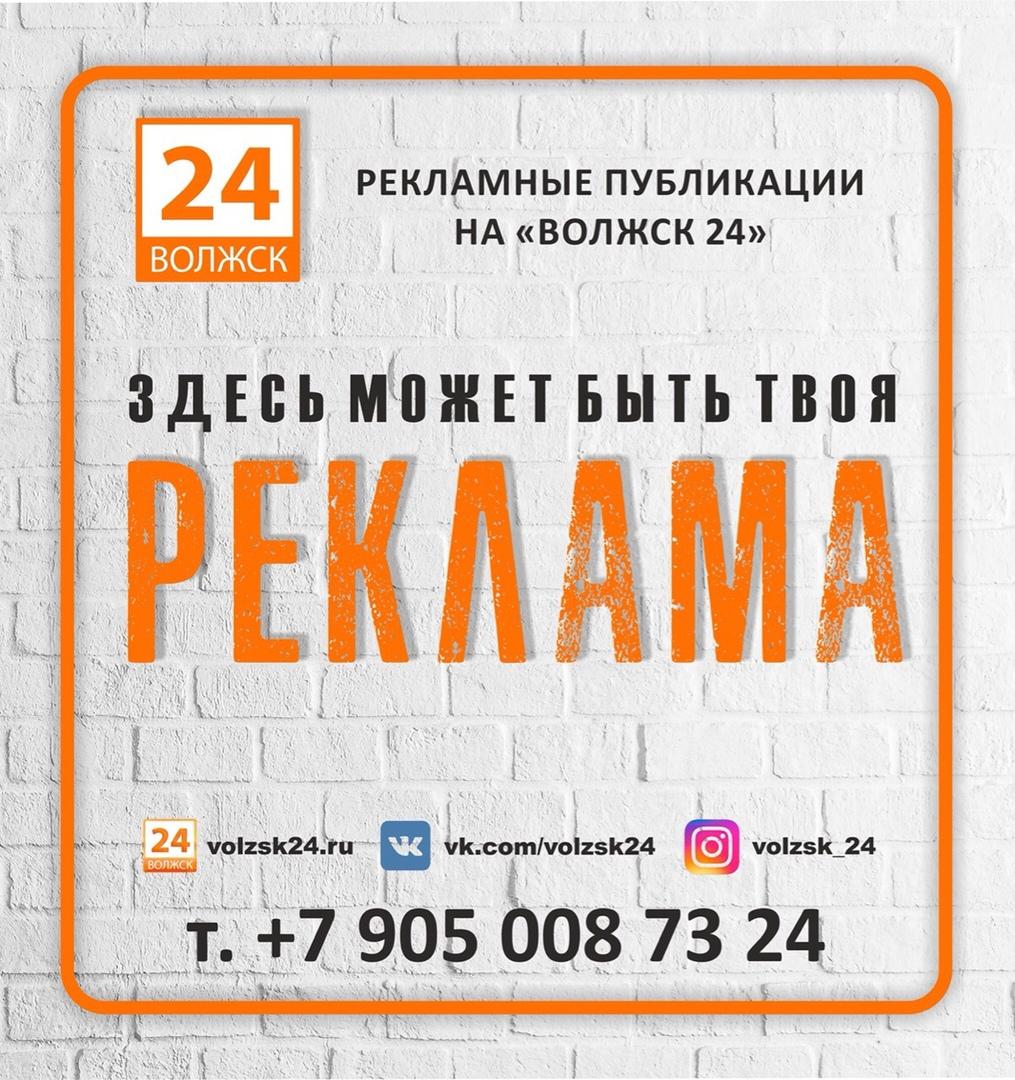 Рекламные публикации на «Волжск 24»