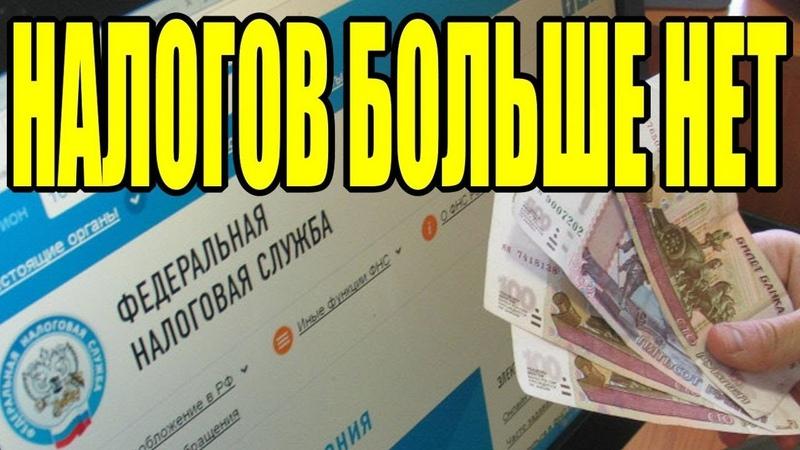Налоговый кодекс РФ отменил все налоги! [26.07.2018]