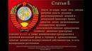 СССР был, есть и будет! ООО РФ это признаёт официально.