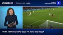 УЕФА перенёс Евро-2020 на лето 2021 года