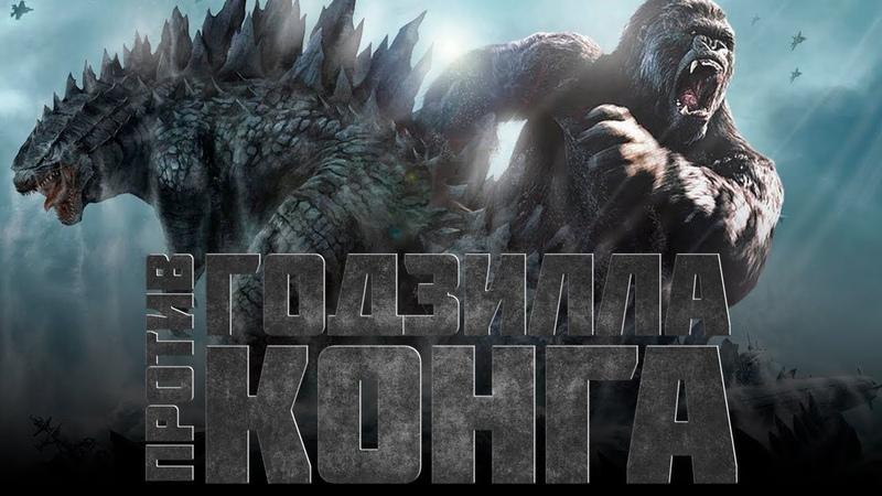 Годзилла против Кинг Конга 2020 Обзор Трейлер 3 на русском