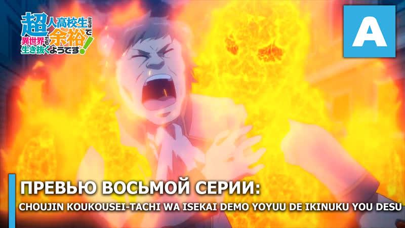 Choujin Koukousei tachi wa Isekai demo Yoyuu de Ikinuku you desu превью восьмой серии
