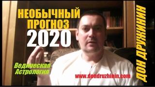 Необычный Прогноз на 2020 год. Ведическая Астрология   Дон Дружинин