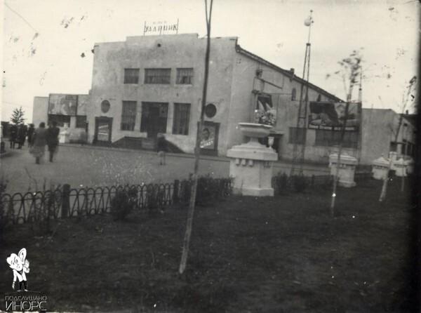 «Клуб Ударник», 1948г., улица Александра Матросова (ныне Сельская-Бого