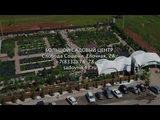 Открытие большого садового центра в Кирове