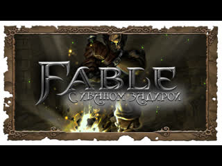 Fable Anniversary 4