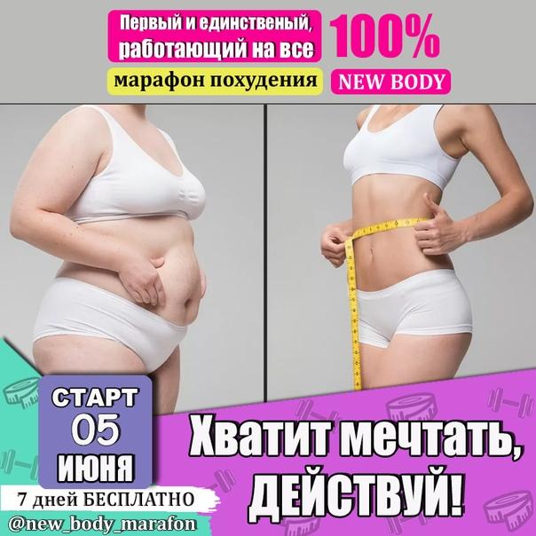 Психокоррекционный марафон похудей быстро и навсегда
