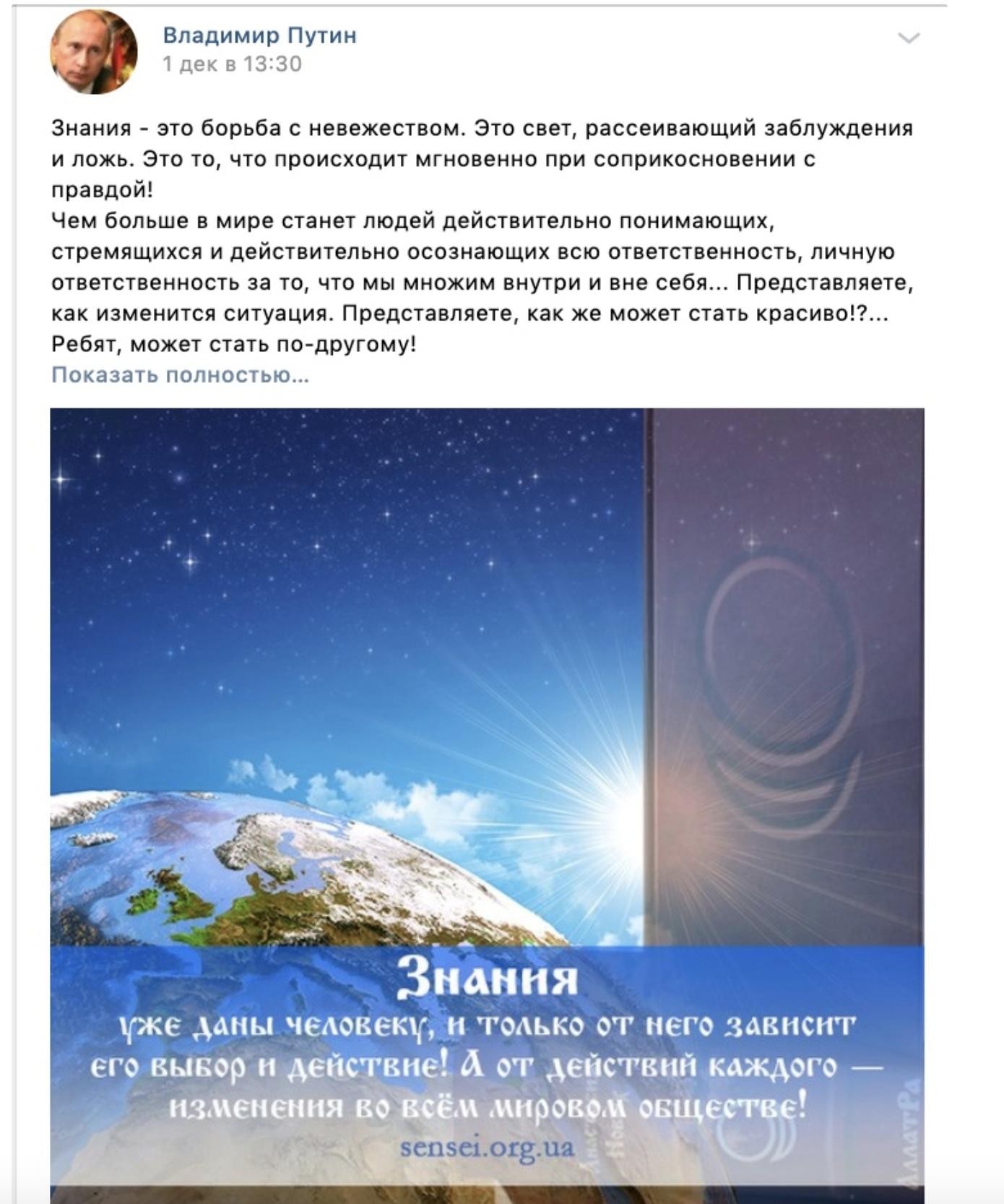 «Слава России» и её сквернословие, изображение №3
