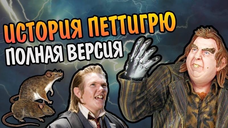 Питер Петтигрю - Полная Версия Хвоста