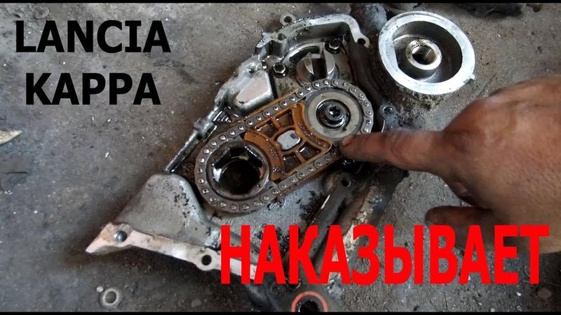 Профилактика мотора 2.4 JTD на Lancia Kappa (ЧАСТЬ 1)