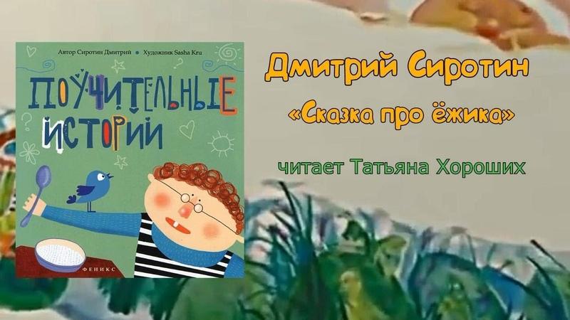Читаем вслух: Дмитрий Сиротин Сказка про ёжика
