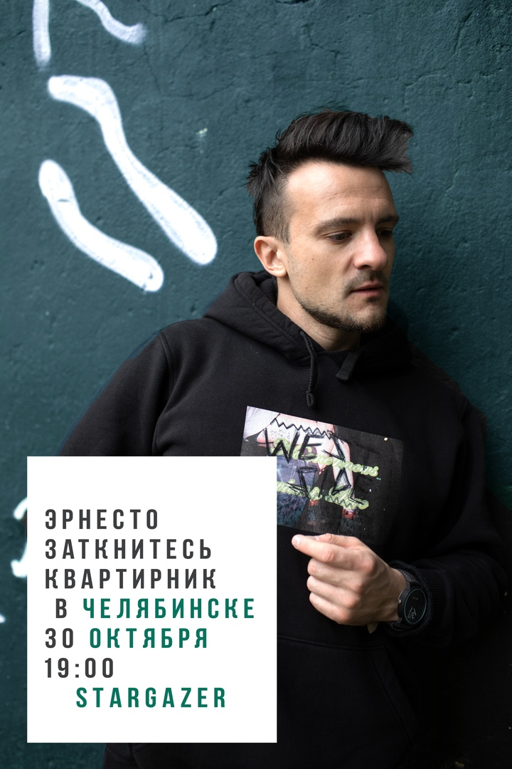 Афиша Челябинск Эрнесто Заткнитесь / Челябинск 30.10. StarGazer