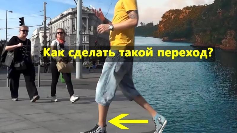 Эффектный переход в Adobe Premiere Pro Walk by transition