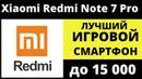 Xiaomi Redmi Note 7 Pro обзор смартфонов