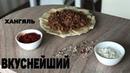 ХАНГЯЛЬ ВКУСНЕЙШИЙ. Рецепт. Мясо с тестом. Ленивые пельмени. Хангел. Xingal. Хангал азербайджанский.