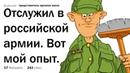 ОТСЛУЖИЛ В РОССИЙСКОЙ АРМИИ. ВСЯ ПРАВДА. 🇷🇺